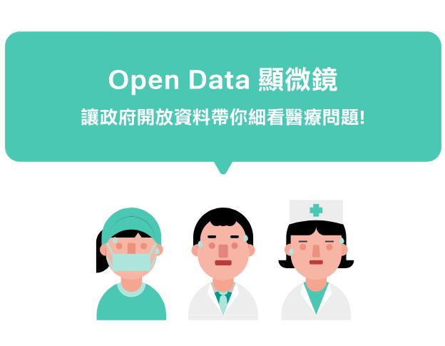 【策展活動】open data 顯微鏡 政府開放資料帶你細看醫療問題 封面照片