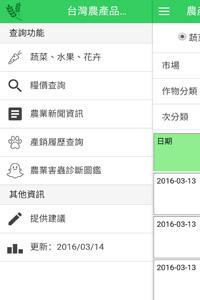 台灣農產品交易行情APP示意圖01