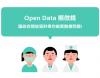 open data 顯微鏡 政府開放資料帶你細看醫療問題